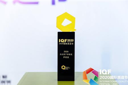 国际质造节杰出用户体验奖