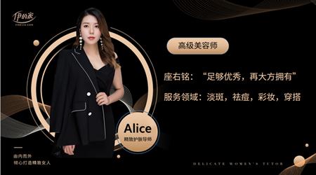 Alice老师名片