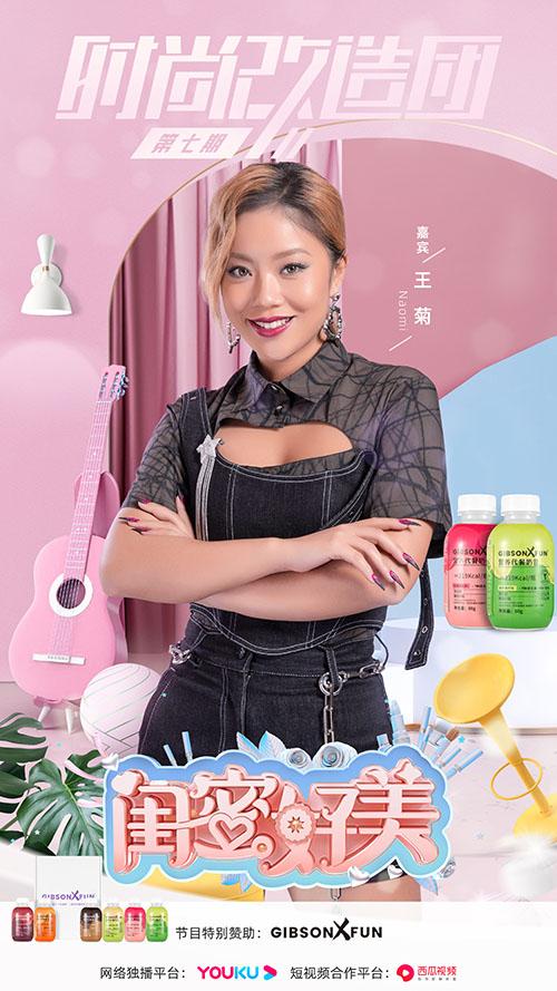 《闺蜜好美》林允王菊种草GIBSON XFUN营养代餐奶昔插图(1)