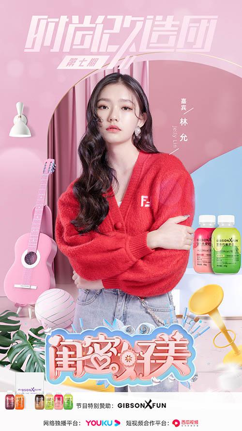 《闺蜜好美》林允王菊种草GIBSON XFUN营养代餐奶昔插图