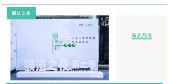 伊的家膜法之夜暨小美人原浆面膜新品品鉴会于广州惊喜揭幕!