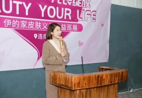伊的家副总裁高莉英:用公益活动唤醒女性力量