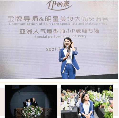 """""""金牌达人""""&亚洲人气造型师小P达人沙龙亮相上海插图(3)"""