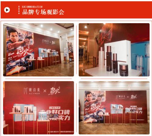 伊的家×《怒火·重案》品牌专场观影会广州开启插图