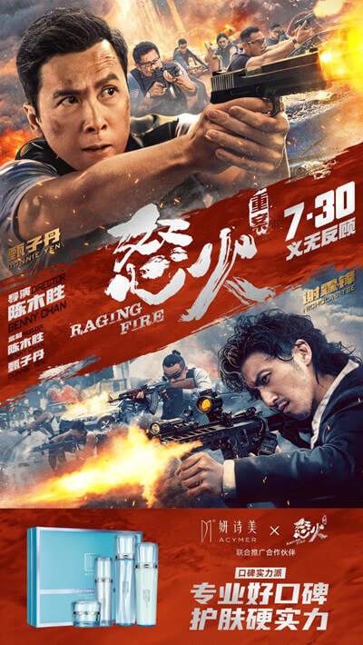 妍诗美x电影《怒火重案》跨界联名首映插图(1)