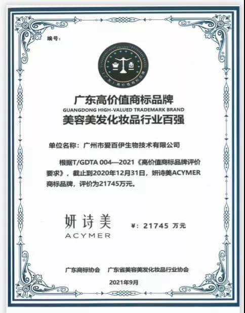 妍诗美荣获首批广东高价值商标称号插图(2)