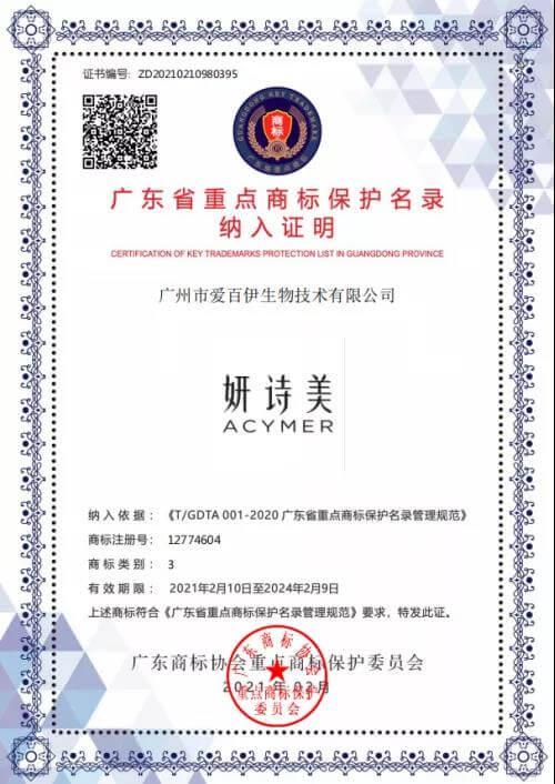 妍诗美荣获首批广东高价值商标称号插图(3)
